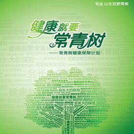 平安常青树健康保障计划