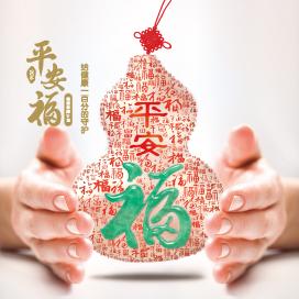 平安福(2018)m88备用网址产品计划