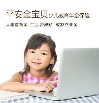 宝贝少儿教育年金m88备用网址(分红型)
